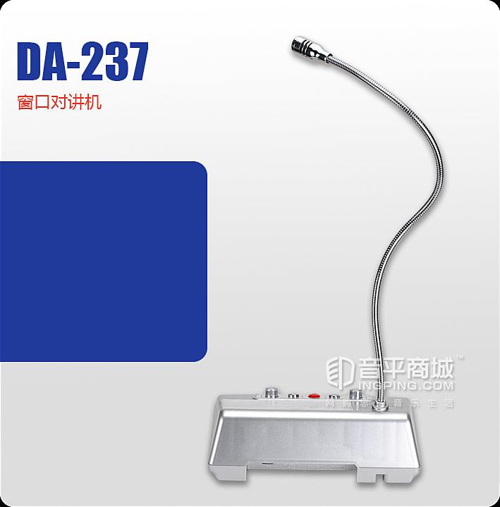 得胜(TAKSTAR) DA-237 对讲机