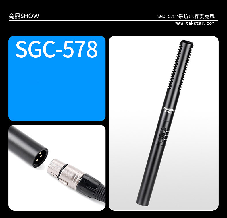 SGC 578 单反DV摄像机外接电容式录音话筒 新闻采访同期麦克风 单反麦克风