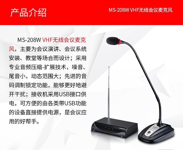 MS-208W 会议麦克风介绍