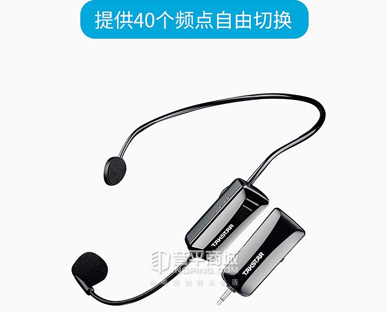 得胜(TAKSTAR) HM-200W UHF无线头戴式麦克风