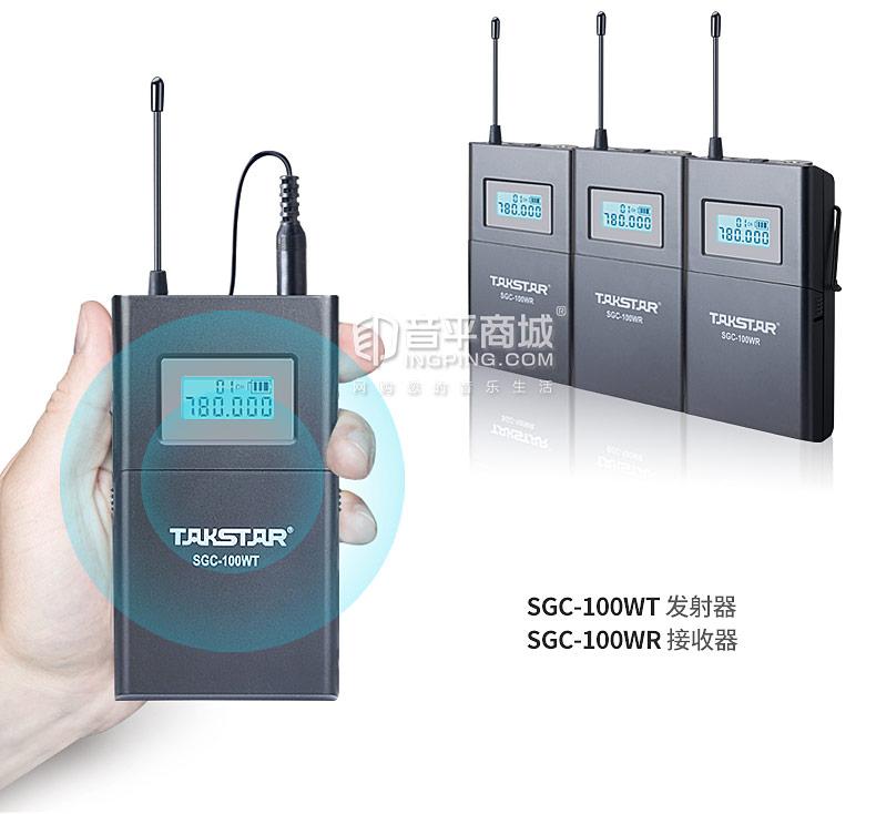 得胜(TAKSTAR) SGC-100W 单接收
