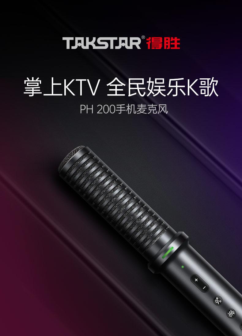 得胜(TAKSTAR) PH 200 手机K歌直播麦克风 掌上KTV 全民娱乐K歌