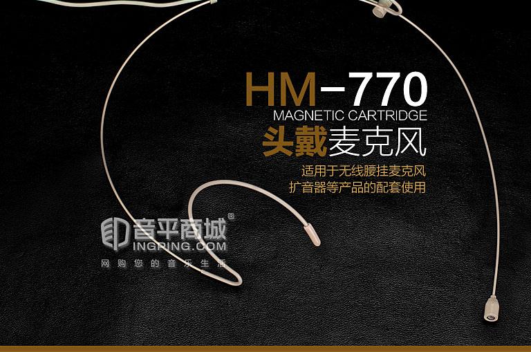得胜(TAKSTAR) HM-770 电容式头戴麦克风