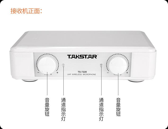 得胜(TAKSTAR) TS-7220 KTV/演出手持式UHF无线动圈麦克风