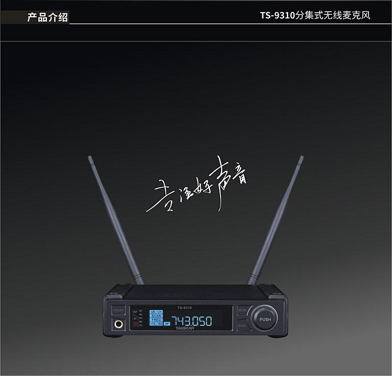TS-9310D 无线麦克风