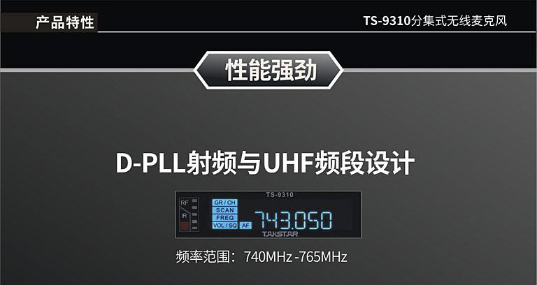 TS-9310D 性能强劲