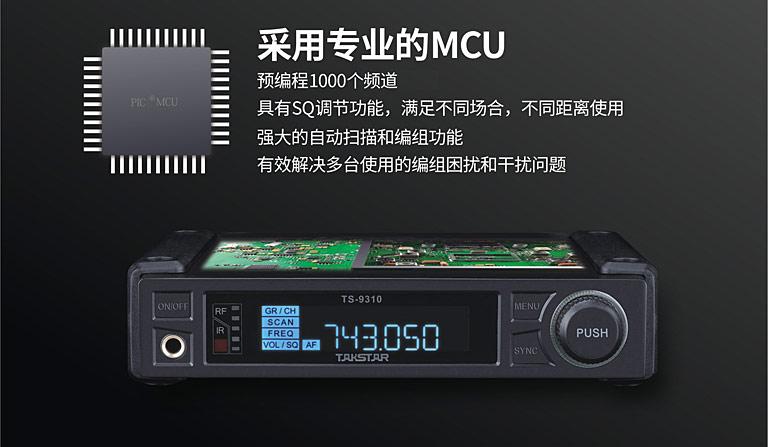 TS-9310D 专业MCU