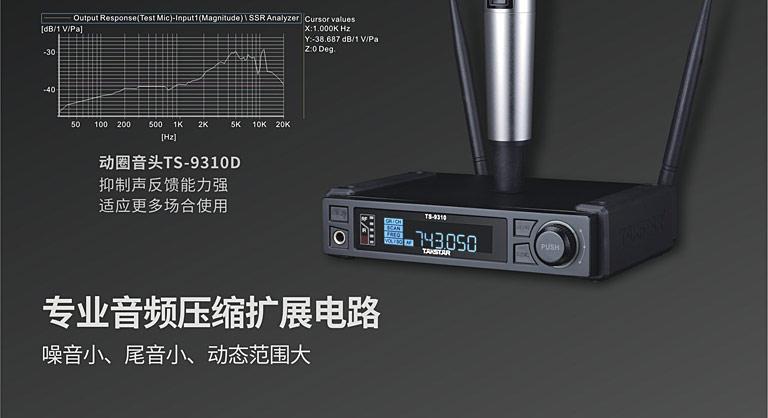 TS-9310D 噪音小