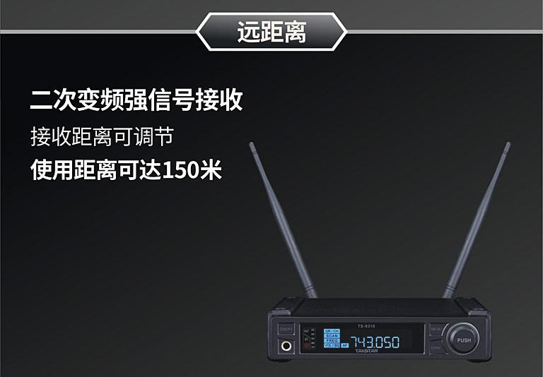 TS-9310D 150米使用距离