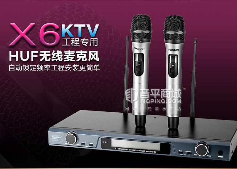 得胜(TAKSTAR) X6 UHF无线麦克风