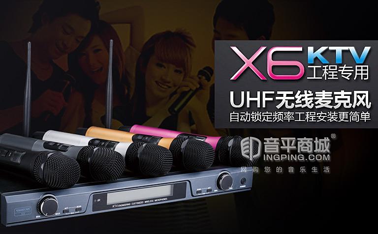 X6 UHF无线麦克风 接收机 手持麦克风 适配器 先进的智能锁屏技术 适用于家庭K歌及KTV