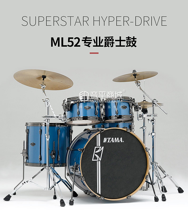 TAMA ML52 Superstar Hyper-Drive专业爵士鼓