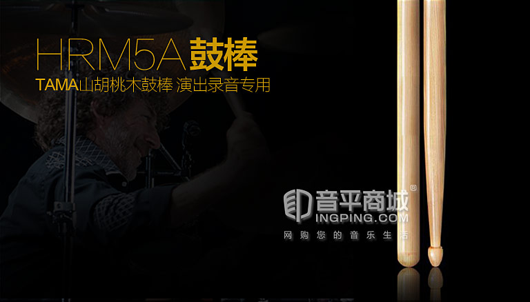 HMR5A鼓棒(胡桃木)