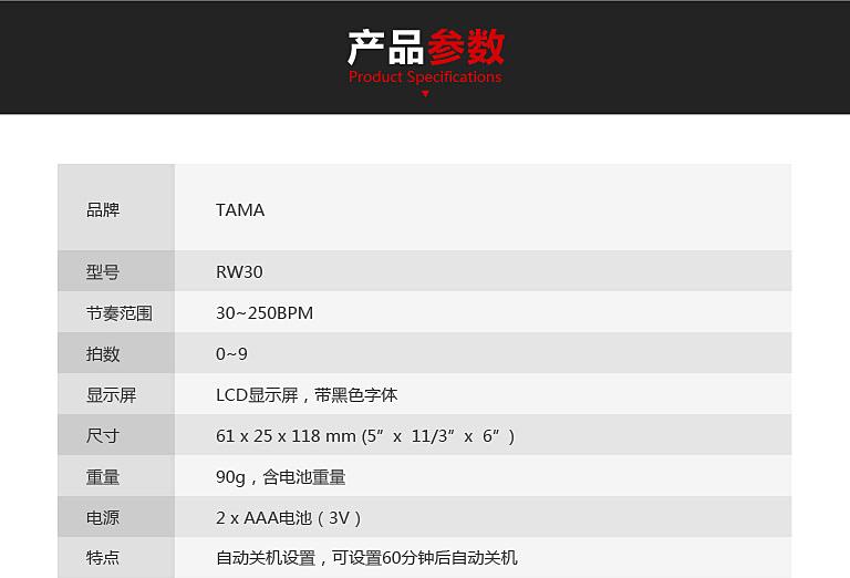 RW30节拍器产品参数