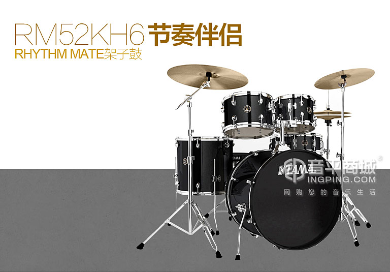 RM52KH6节奏伴侣 Rhythm Mate架子鼓