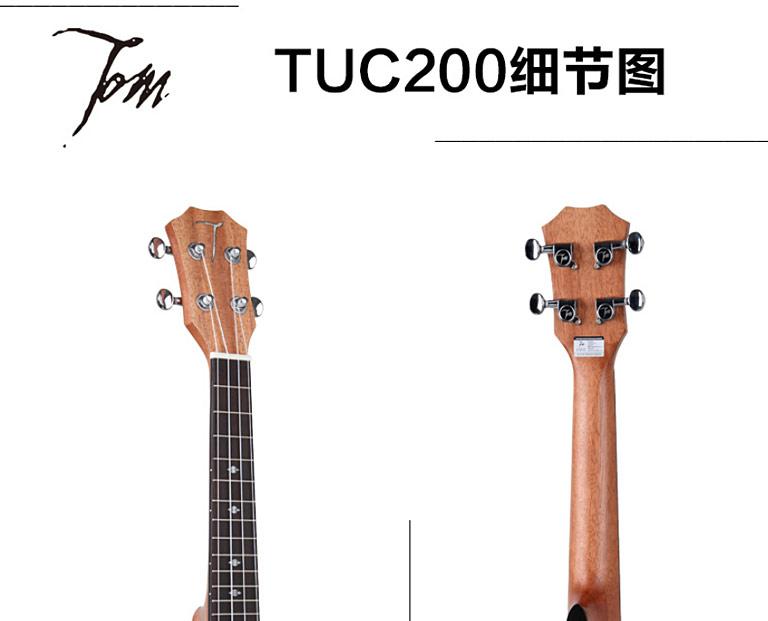 TUC-200 23寸入门尤克里里细节