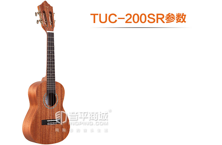 TUC-200SR 23寸 面背单板尤克里里 参数
