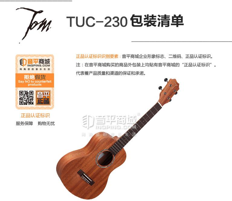 TUC-230桃花芯木单板 23寸 尤克里里小吉他 包装清单