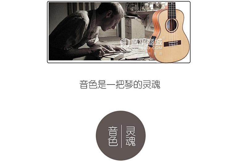 TUT-280E 26寸尤克里里单板四弦小吉他