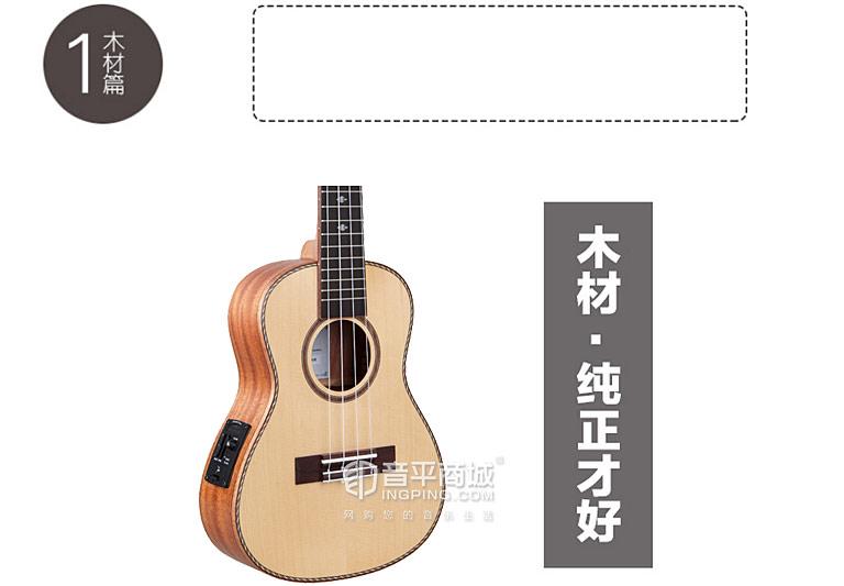 TUC-280E 23寸尤克里里单板四弦小吉他木材