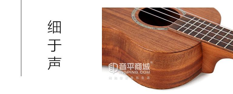 TUC-730 23寸面单尤克里里 迷你吉他
