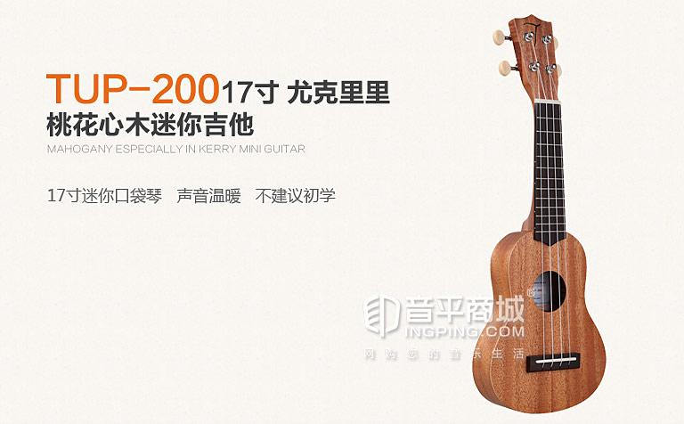 TUP-200 17寸尤克里里桃花木迷你小吉他