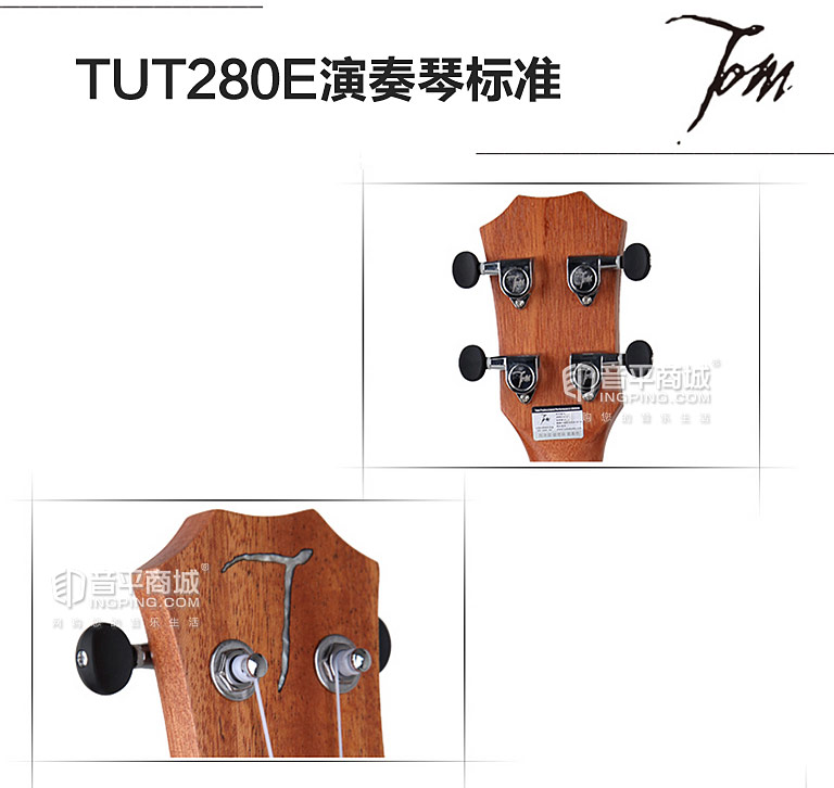 TUT-280E 26寸尤克里里单板四弦小吉他弦准
