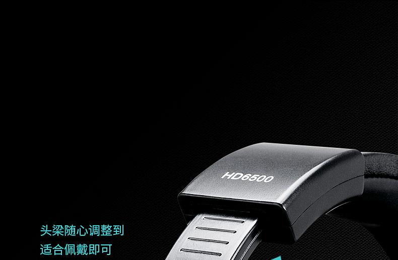 HD 6500 动圈式立体声监听耳机