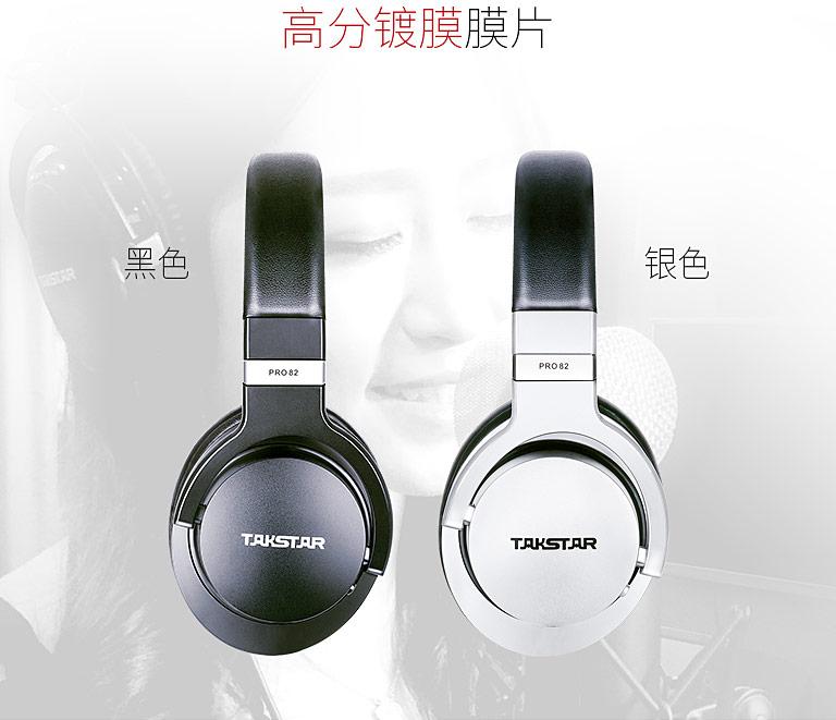 得胜 科声 PRO82专业参考级监听耳机 高分镀膜膜片