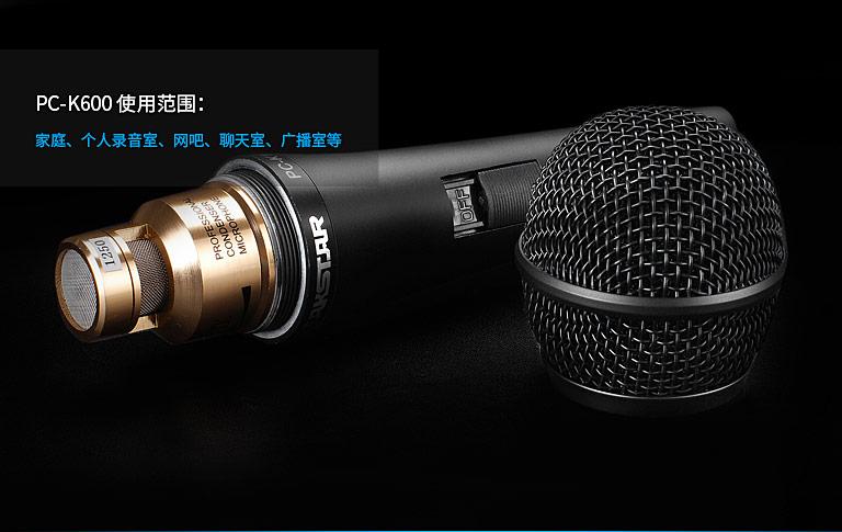 得胜(TAKSTAR) PC-K100 电容式录音麦克风