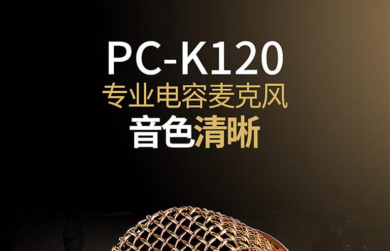 得胜科声 PC-K120 手持电容麦克风