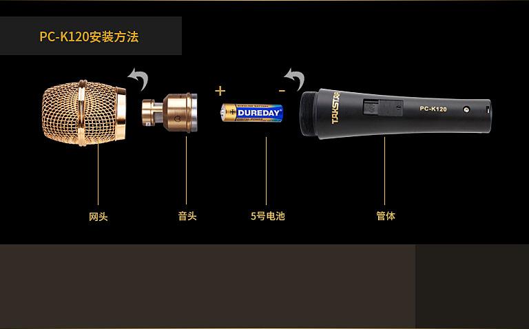 得胜(TAKSTAR) PC-K120 电容式手持麦克风