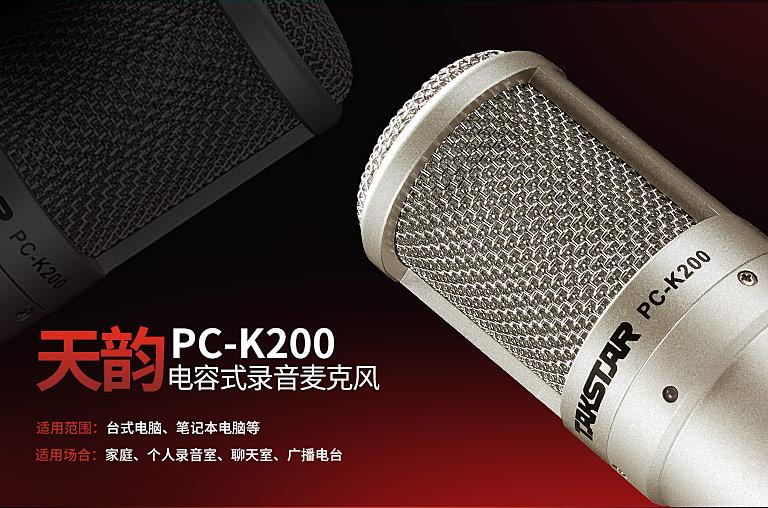 得胜(TAKSTAR) PC-K200 电容式录音麦克风(简装新版)