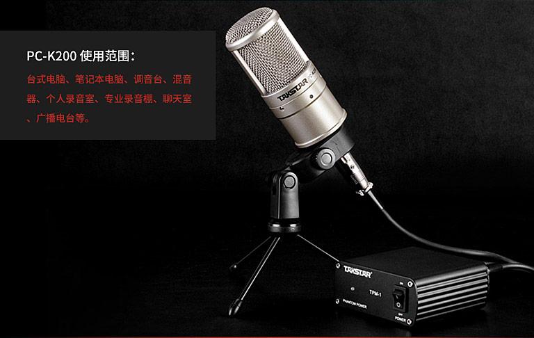 得胜(TAKSTAR) PC-K200 电容式录音麦克风 (套装电源版)