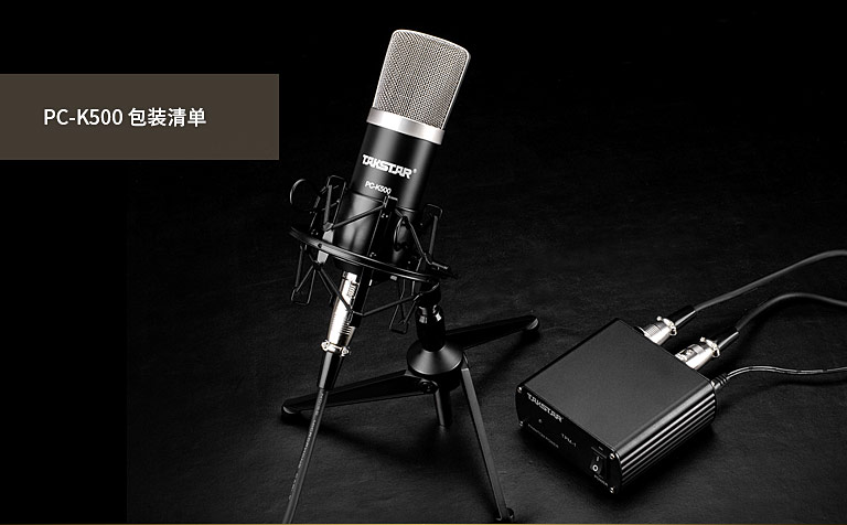 得胜(TAKSTAR) PC-K500 电容式录音麦克风(套装版)