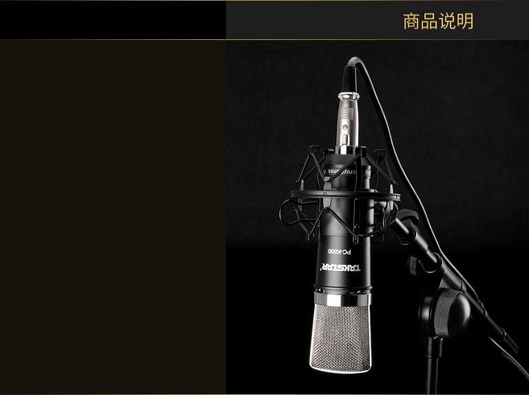 得胜(TAKSTAR) PC-K600 电容式录音麦克风