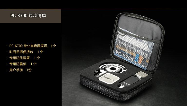 PC-K700 电容式录音麦克风