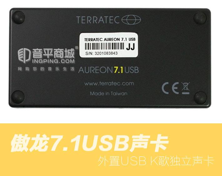 德国坦克(Terratec) 傲龙7.1 PCI-E 音频接口