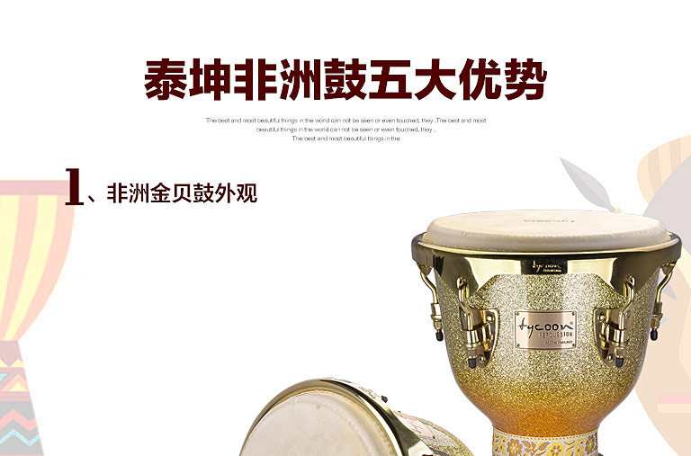 TJP-712 G PF3 铂金 日出渐变系列 手鼓 12寸