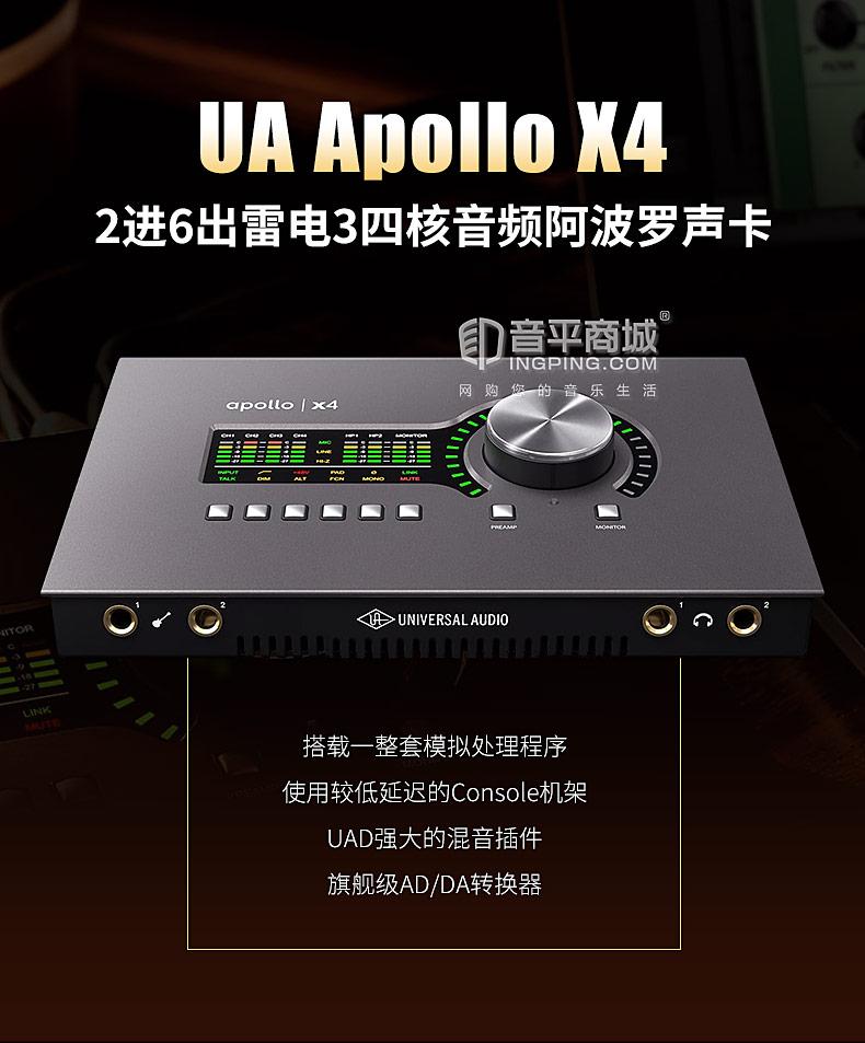 阿波罗(Universal audio) UA Apollo X4 2进6出雷电3专业音频接口 阿波罗4核声卡