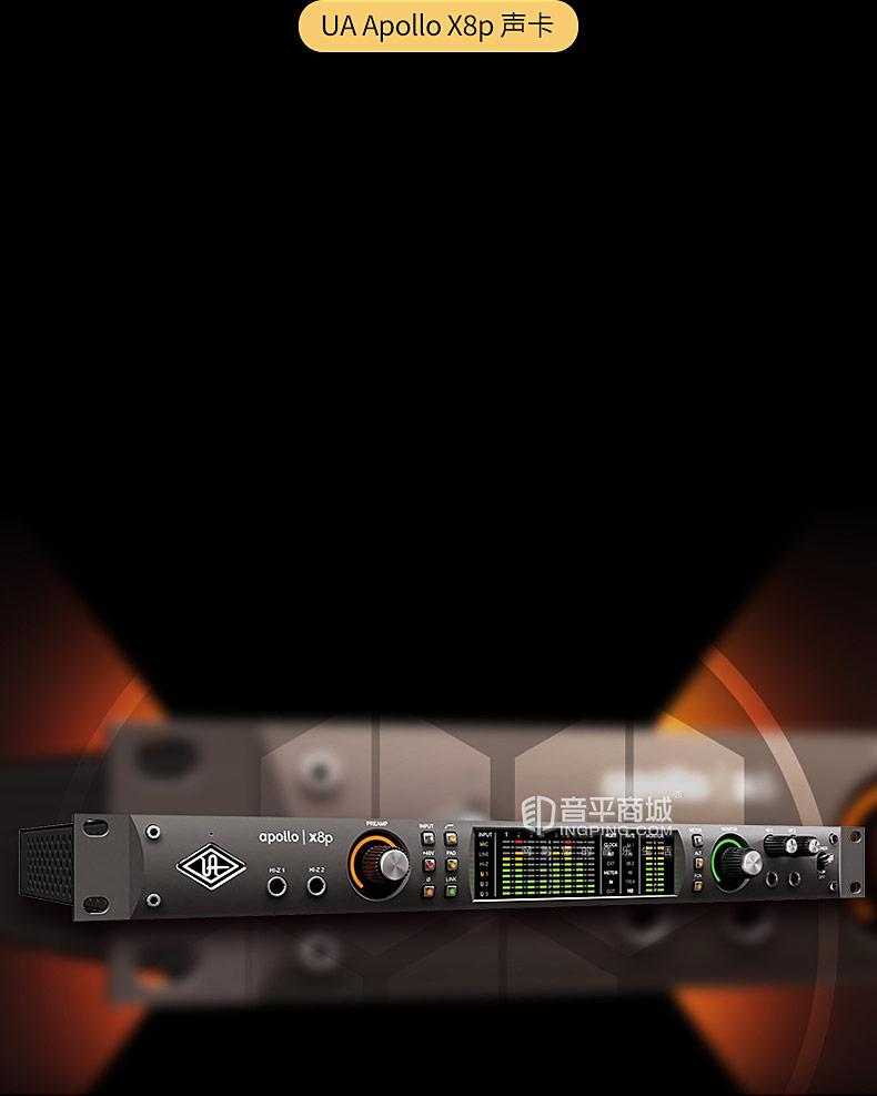 阿波罗(Universal audio) UA Apollo X8p 阿波罗六核雷电3专业音频接口 18进22出声卡