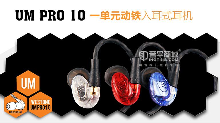 威士顿(Westone)UM PRO 10 一单元动铁入耳式耳机