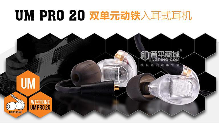 威士顿(Westone)UM PRO 20 双单元动铁入耳式耳机