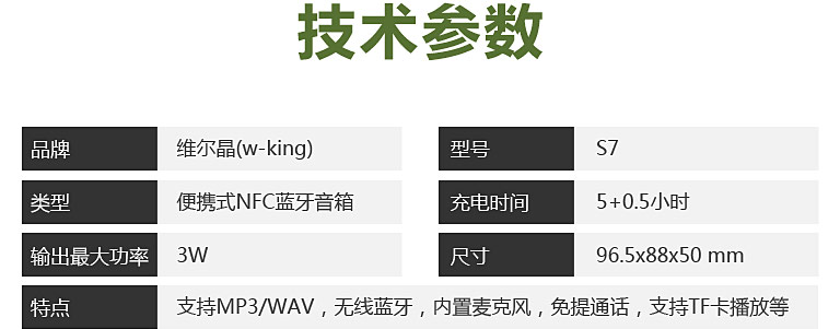 维尔晶(w-king) S7 蓝牙音箱 防水防摔 技术参数