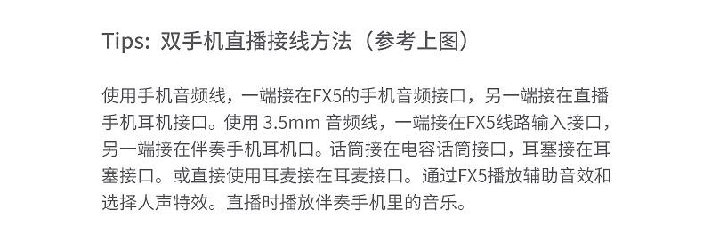 客所思FX5手机声卡