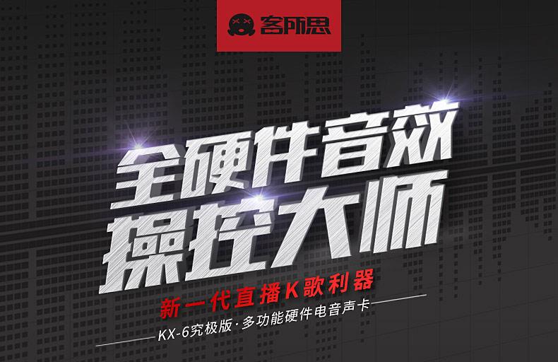 客所思 KX6究极版声卡