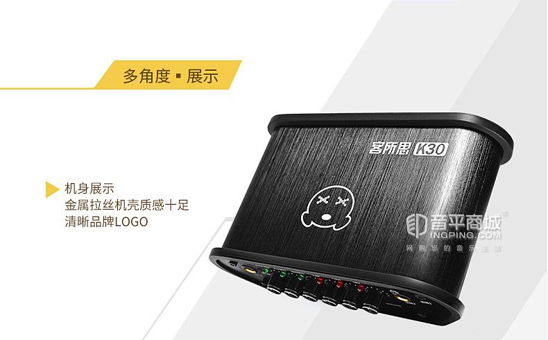 客所思(XOX) K30 手机版电脑K歌USB外置声卡 升级版
