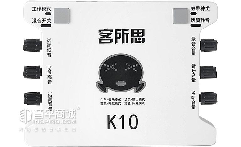 K10声卡介绍