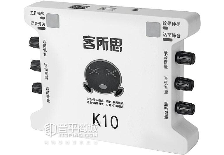 K10声卡功能