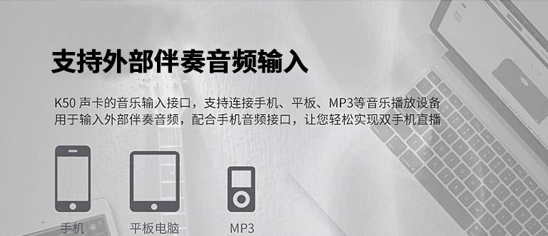 K50 手机/电脑直播USB外置声卡